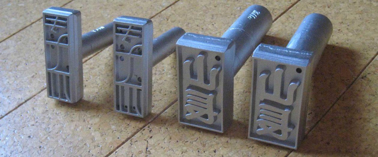 焼印、金属小物製作のメタルアート